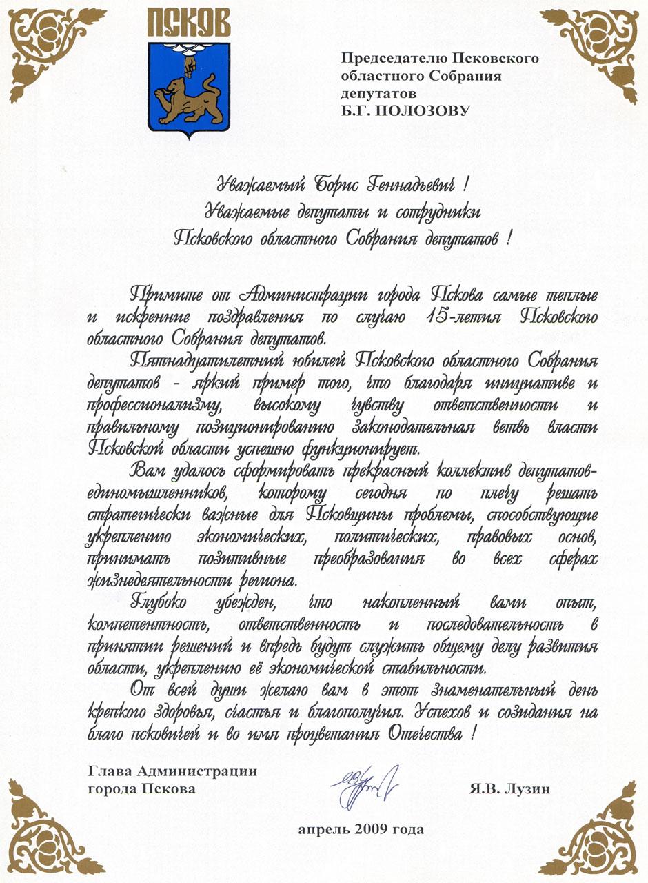 Поздравление главы Администрации города Курска 17