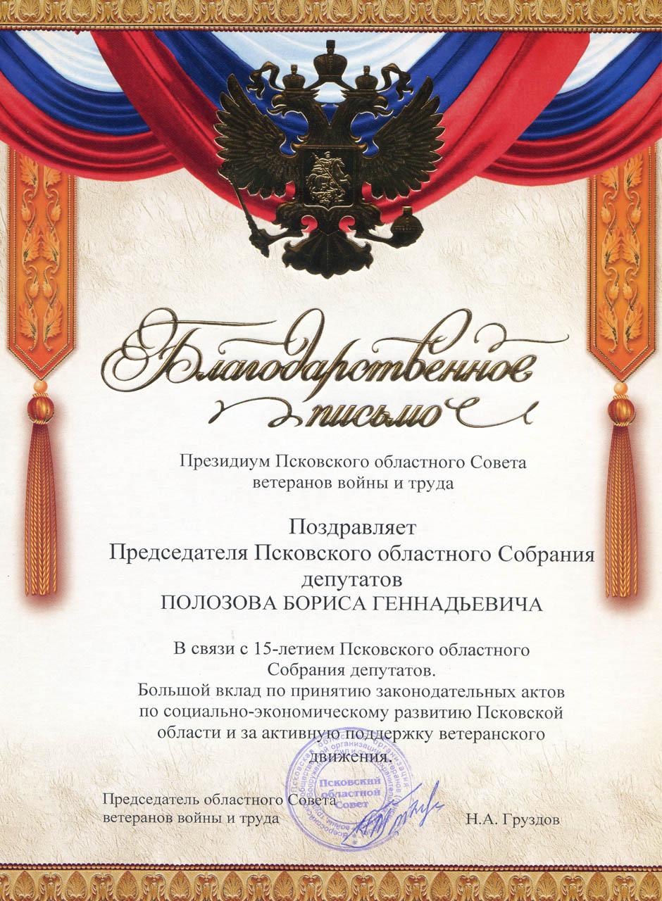 Поздравления совету ветеранов войны и труда